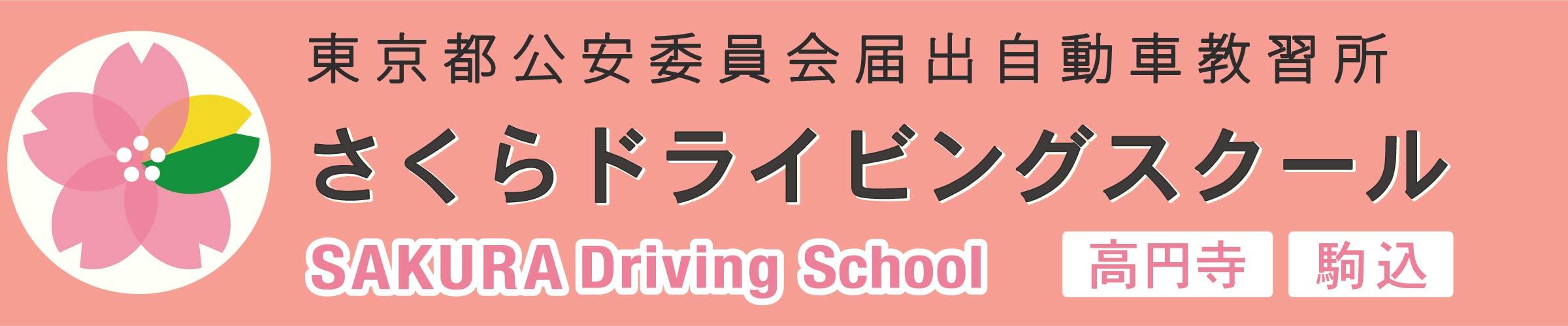 さくらドライビングスクール【東京都内】杉並区高円寺・北区駒込の自動車学校