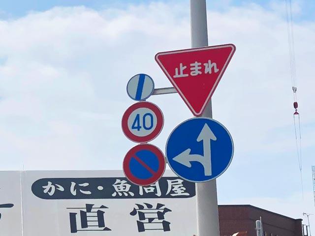 5つの標識